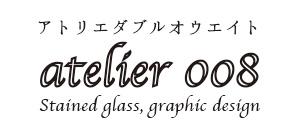 ステンドグラス制作アトリエダブルオウエイト| Stained glass atelier 008